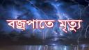 চাঁপাইনবাবগঞ্জে বজ্রপাতে ২ জন নিহত