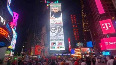 'জয় বাংলা জয় বঙ্গবন্ধু' স্লোগানে মুখরিত টাইমস স্কয়ার