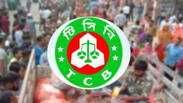চট্টগ্রামে টিসিবির পণ্য বিক্রি শুরু